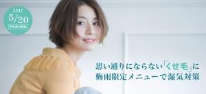 tsuyu2017